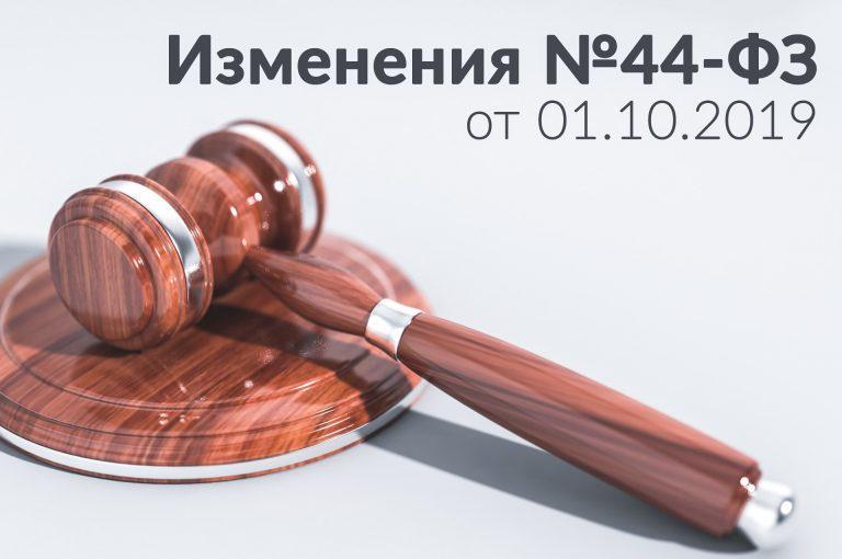 Изменения №44-ФЗ от 01.10.2019