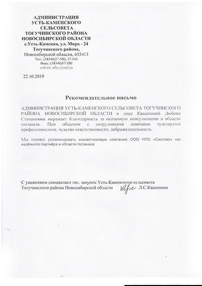 Администрация Усть-Камеснк