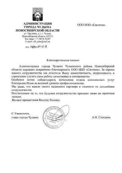 Администрация Чулымского района. Благодарственное письмо