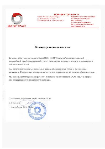 ВЕКТОР-ПЛАСТ