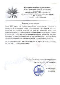 ИП Аргунов Д.К