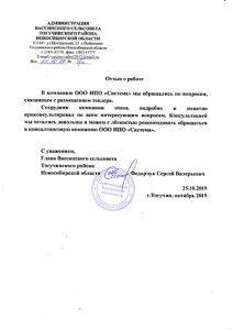 Администрация Вассинского сельсовета