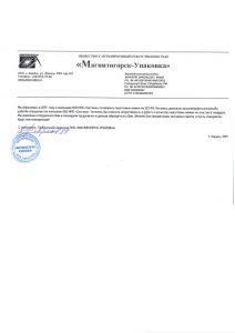 ООО Магнитогорск-Упаковка