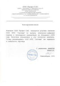 ООО Профит-Сиб