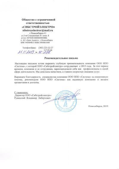 Сибстройэлектро