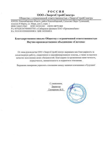 ООО ЭнергоСтройСпектр