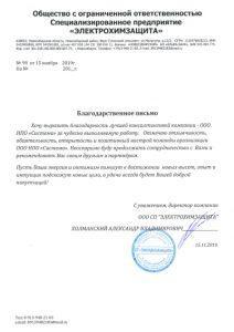 ООО СП Электрохимзащита
