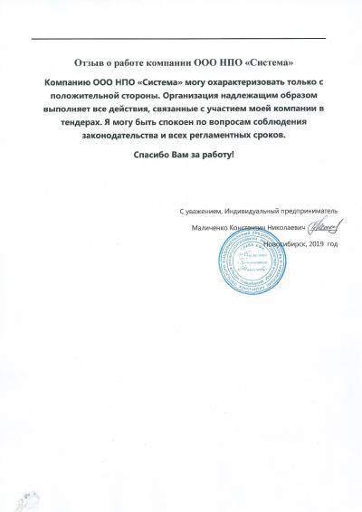 ИП Маличенко К.Н.