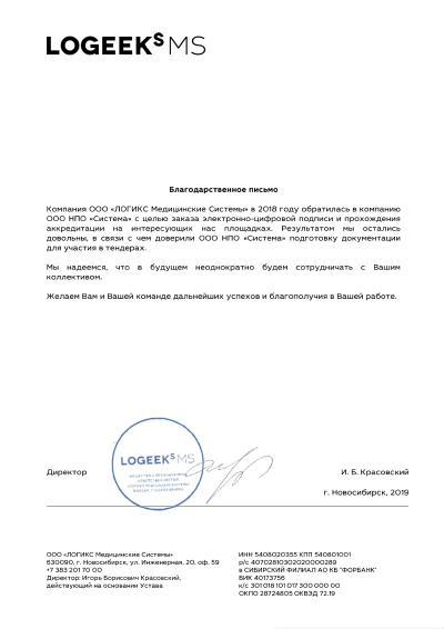 """ООО """"ЛОГИКС Медицинские Системы"""""""