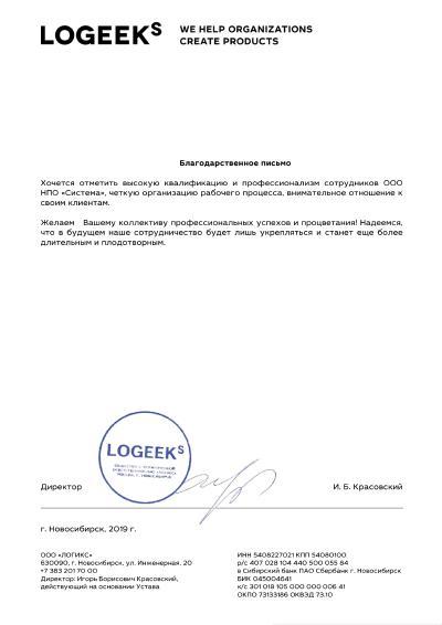 ООО ЛОГИКС