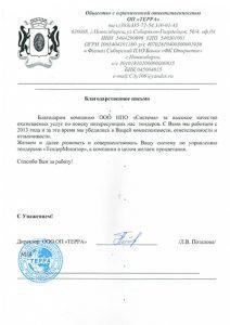 """ООО ОП """"ТЕРРА"""""""