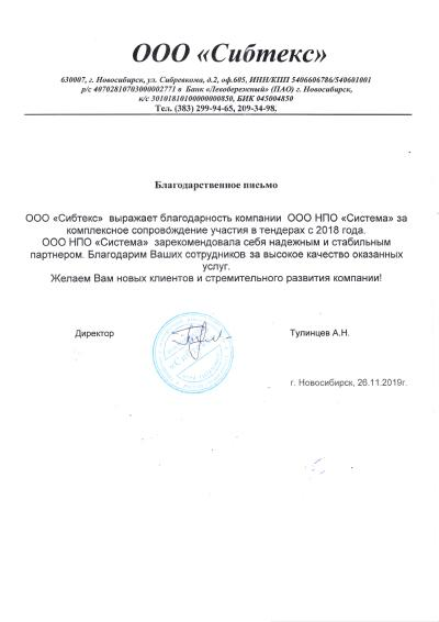ООО Сибтекс