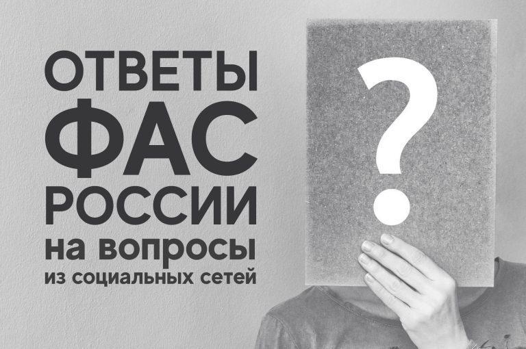 Ответы ФАС России на вопросы из социальных сетей. Коротко о главном.
