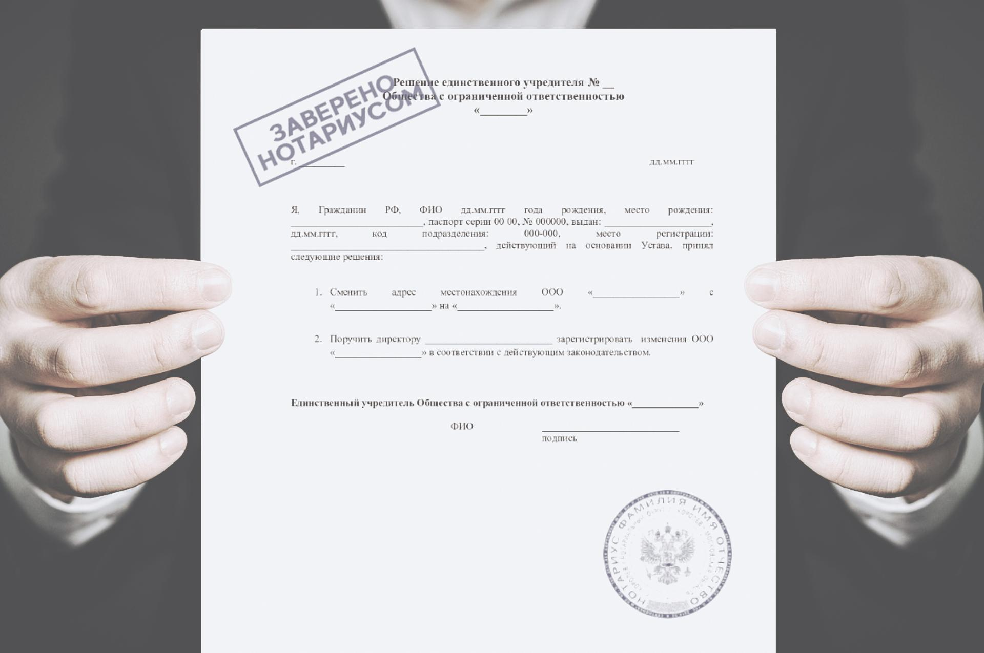 ВАЖНО! Нотариальное удостоверение решений ООО
