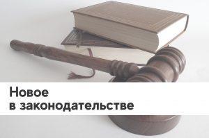 Вступил в силу Федеральный закон от 27.02.2020 N 27-ФЗ