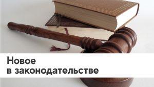 Изменения №44-ФЗ от 01.07.2020