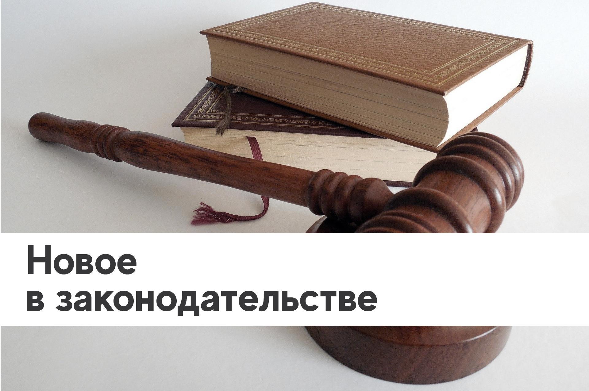 Вступил в силу Федеральный закон № 98