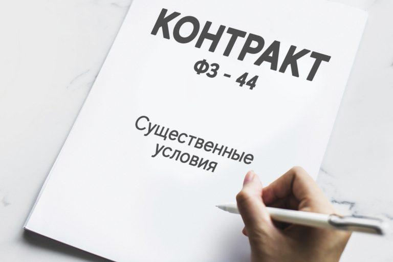 Что такое существенные условия контракта по №44-ФЗ?