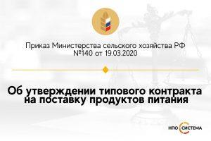 Приказ Министерства сельского хозяйства РФ №140