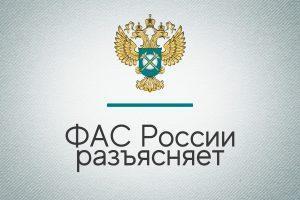 Разъяснения ФАС России о применении Постановления №99