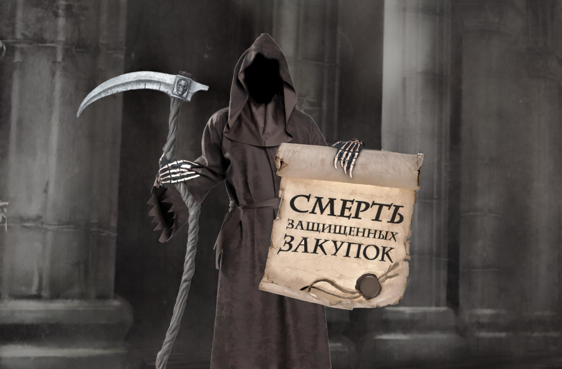 Смерть защищённых закупок