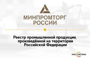 Реестр промышленной продукции, произведённой на территории Российской Федерации