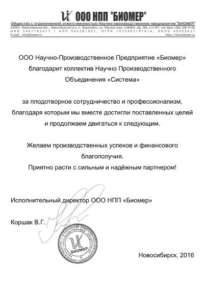 ООО Биомер