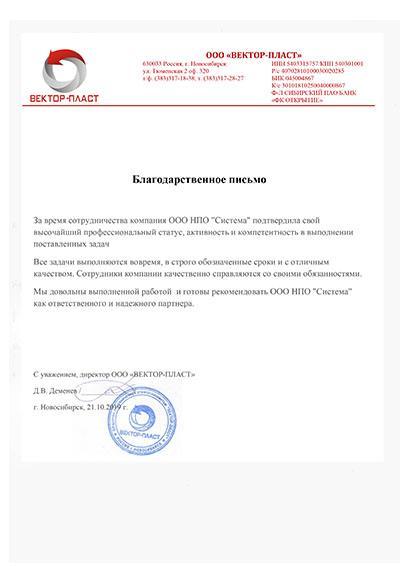 ООО ВЕКТОР-ПЛАСТ