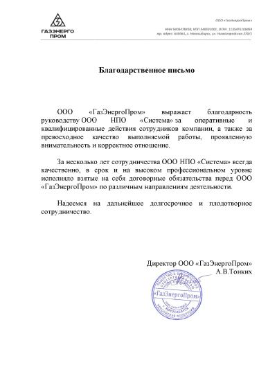 ООО ГазЭнергоПром