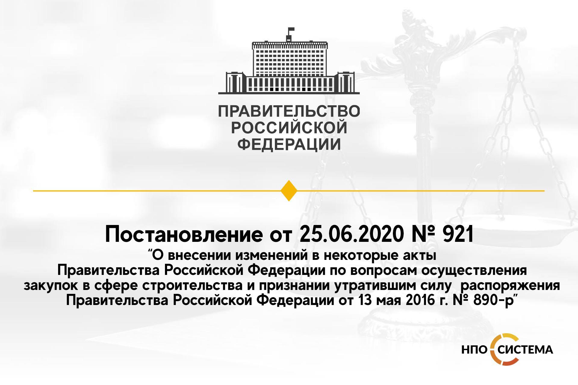 Постановление Правительства Российской Федерации от 25.06.2020 № 921
