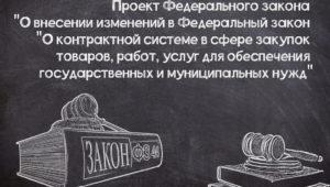 Подготовка типовых проектных решений по №44-ФЗ