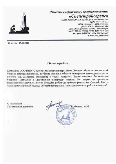 ООО Спецстройсервис