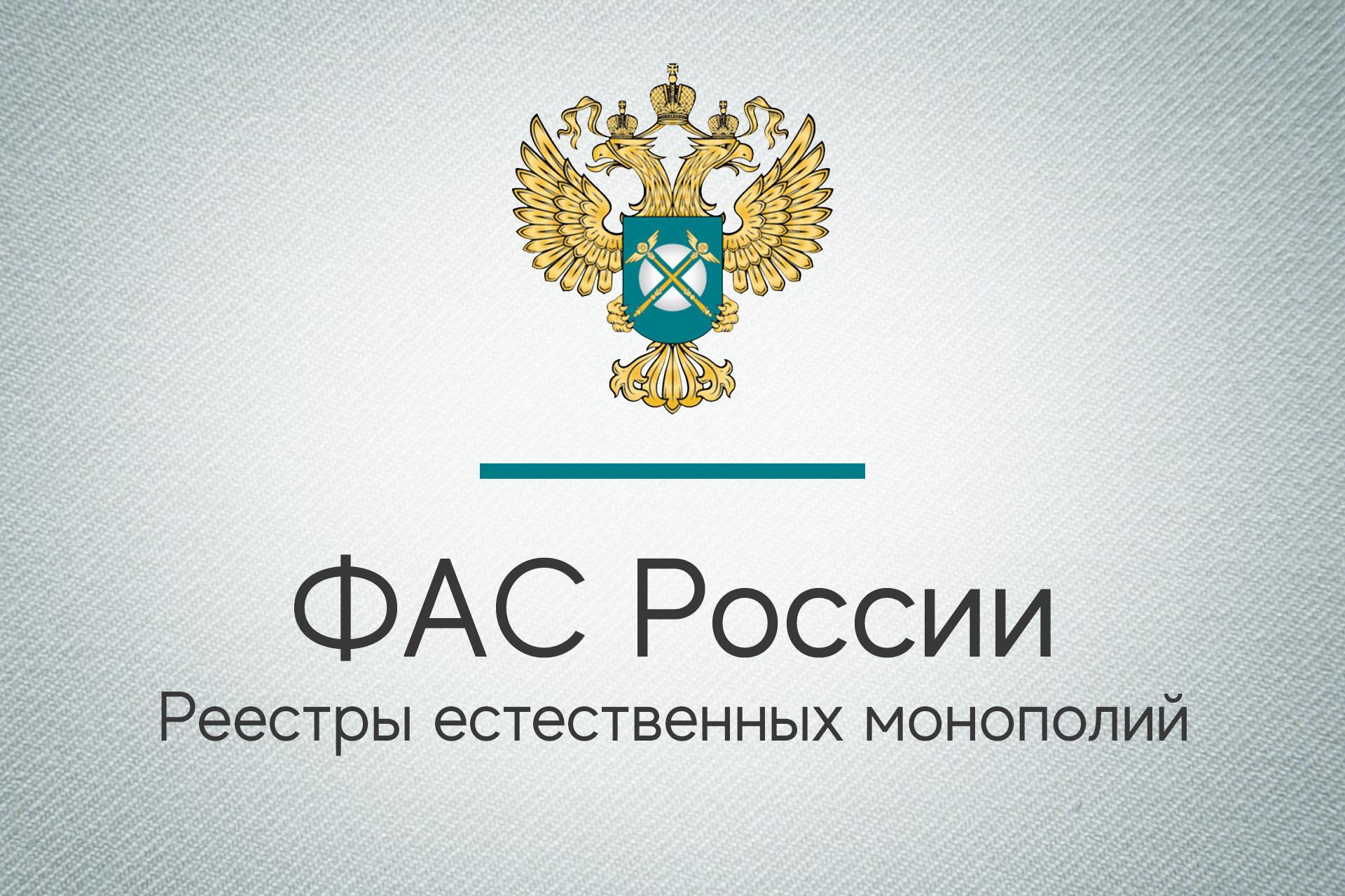 ФАС России разьясняет