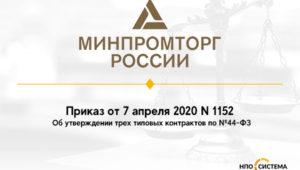 Обновление типовых контрактов по №44-ФЗ