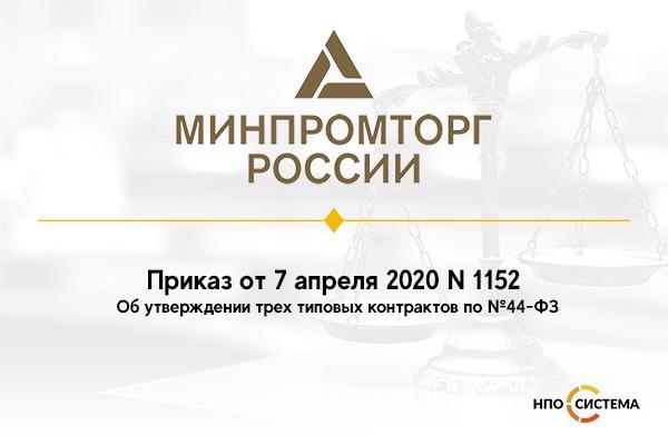 obnovlenie-tipovyh-kontraktov-po-44-fz