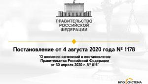 Изменения Постановления правительства РФ № 616