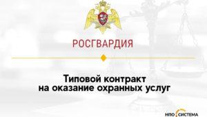 Типовой контракт на оказание охранных услуг опубликован в ЕИС