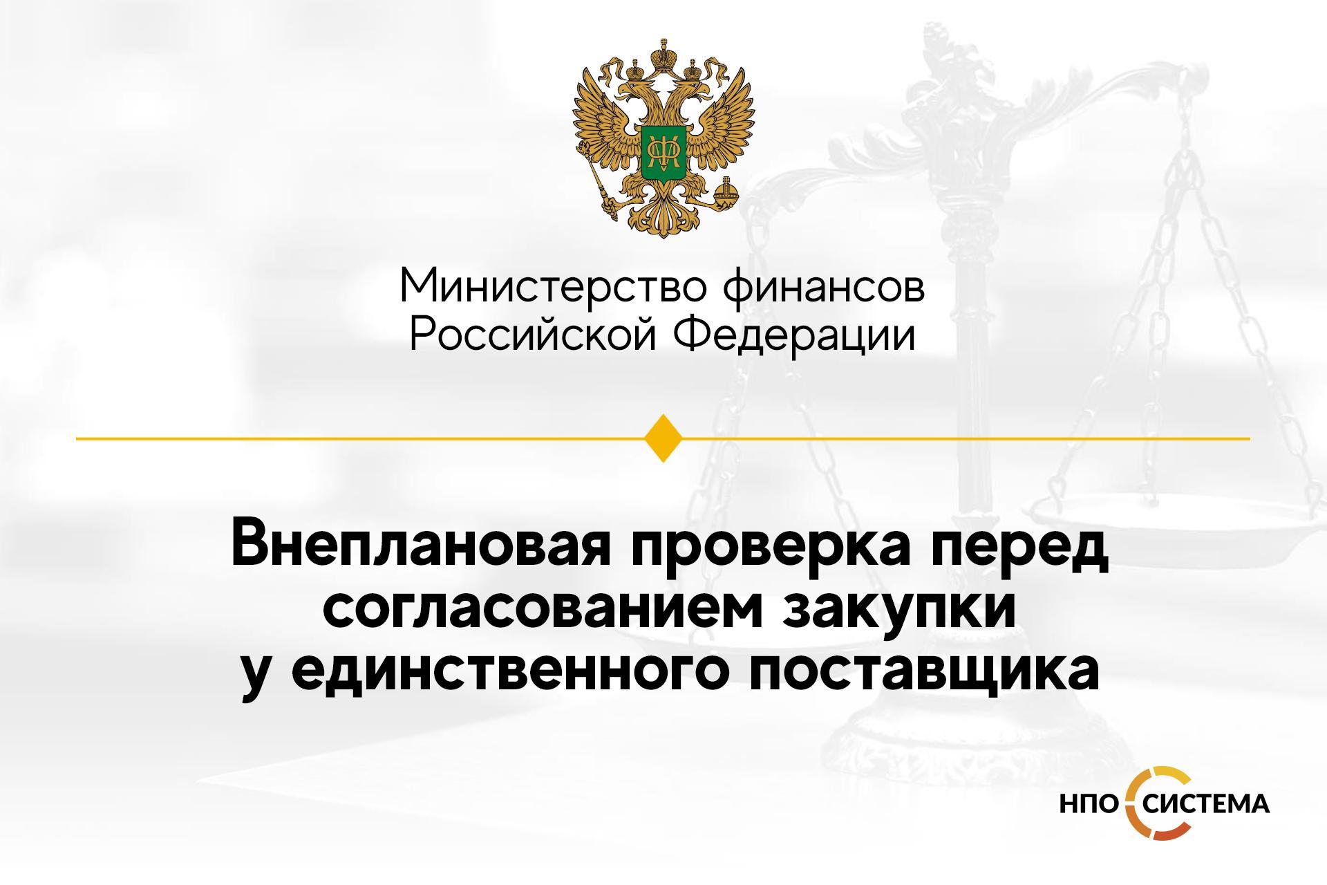 vneplanovaya-proverka-pered-soglasovaniem-zakupki-u-edinstvennogo-postavshchika
