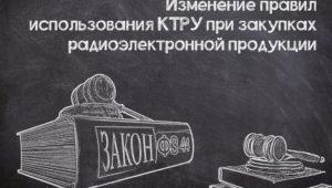 Минфин предлагает изменить правила использования КТРУ при закупках радиоэлектронной продукции