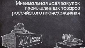 Проект постановления о минимальной доле закупок промышленных товаров (№223-ФЗ)