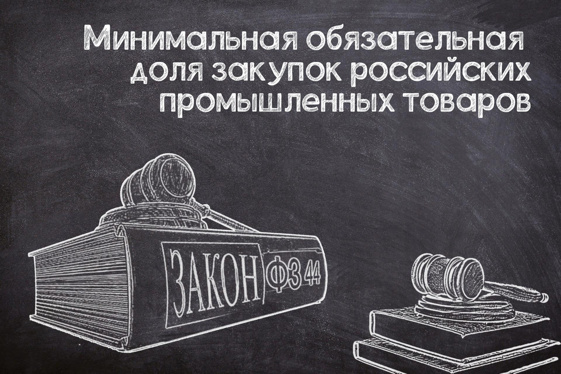 minimalnaya-obyazatelnaya-dolya-zakupok-rossijskih-promyshlennyh-tovarov