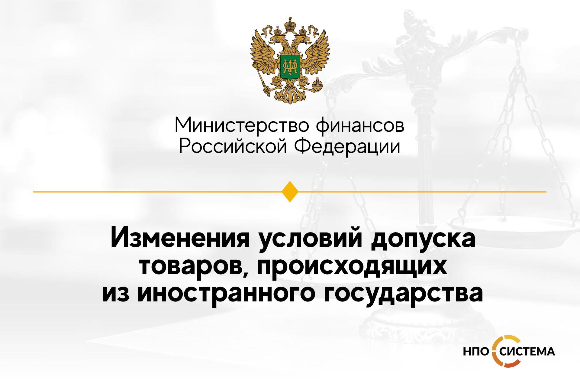 novye-usloviya-dopuska-tovarov-zakupaemyh-v-ramkah-realizacii-nacionalnyh-proektov