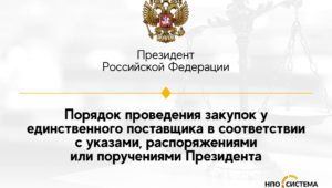Порядок осуществления закупок у единственного поставщика по распоряжению Президента РФ
