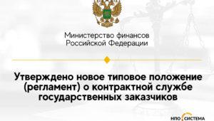 Новое типовое положение о контрактной службе (№44-ФЗ)