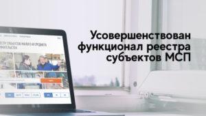 Усовершенствован функционал реестра субъектов МСП