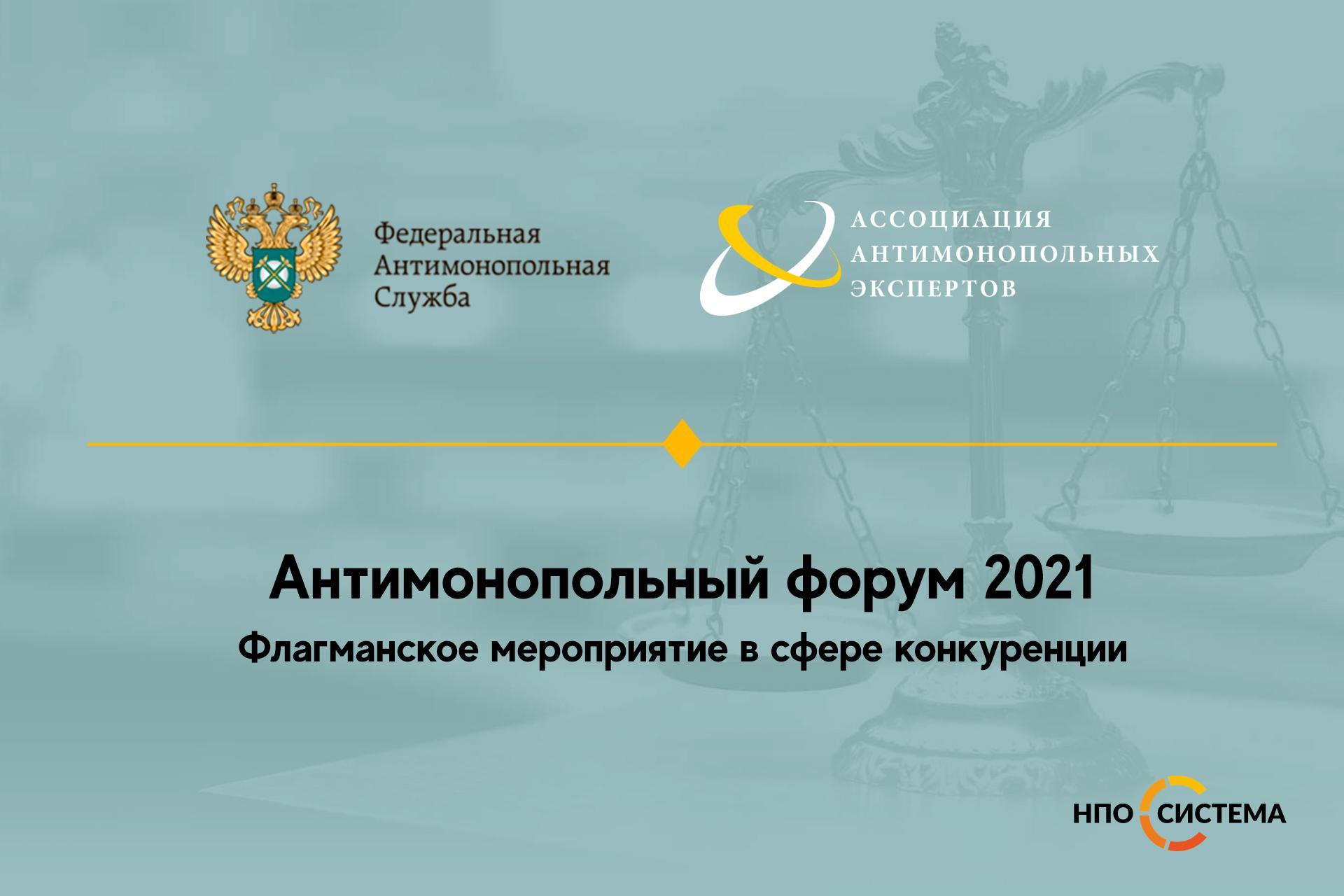 Антимонопольный форум 2021