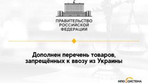 О запрете на ввоз товаров из Украины