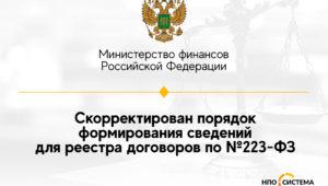 Сведения для реестра договоров по №223-ФЗ