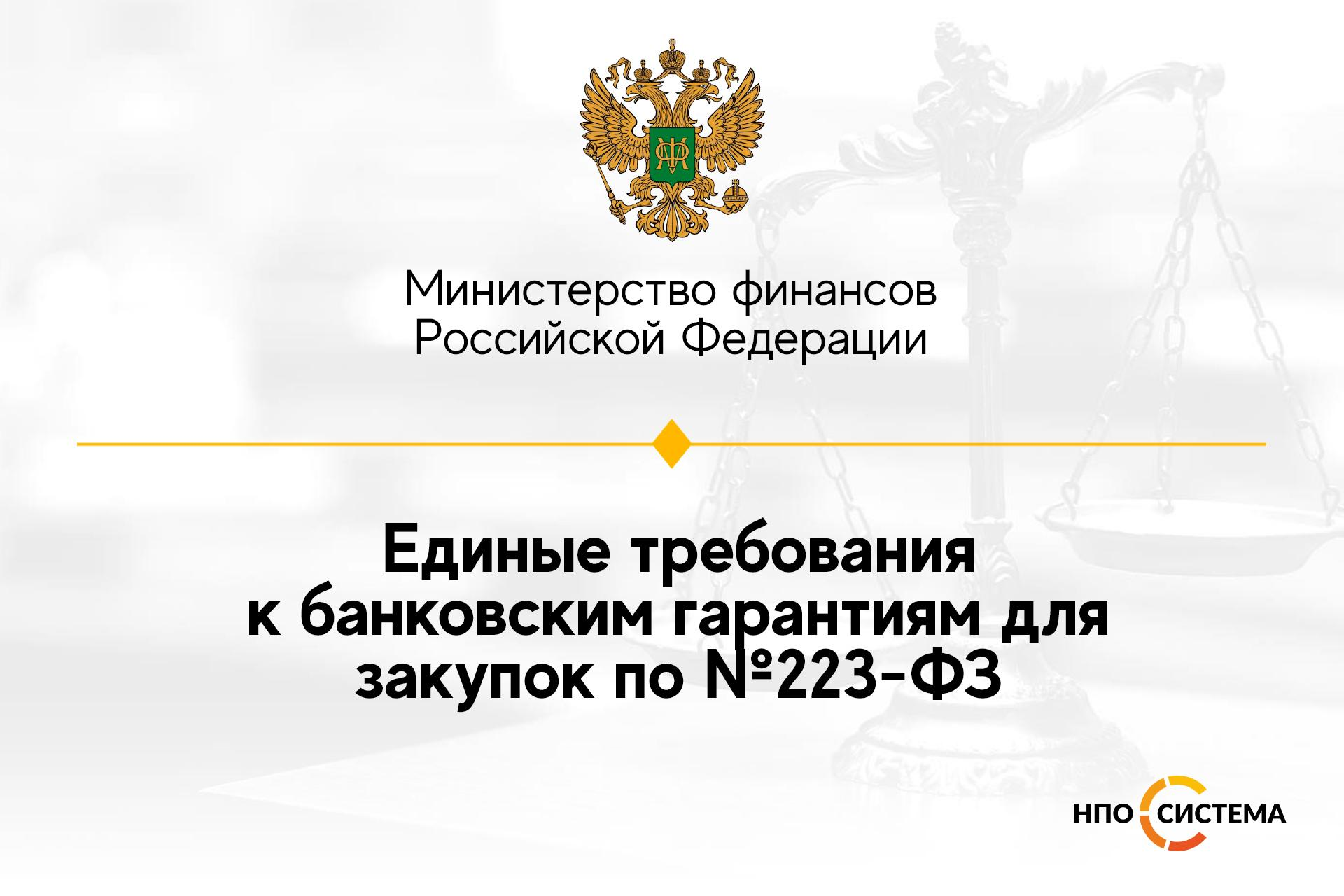 Требования к банковским гарантиям по №223-ФЗ